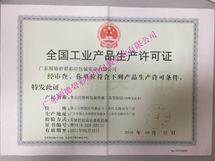 食品QS资质证书